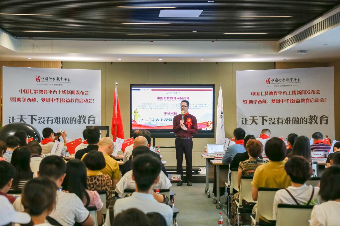 中国七梦教育平台联合发起人陆佳琦先生介绍公益教育平台