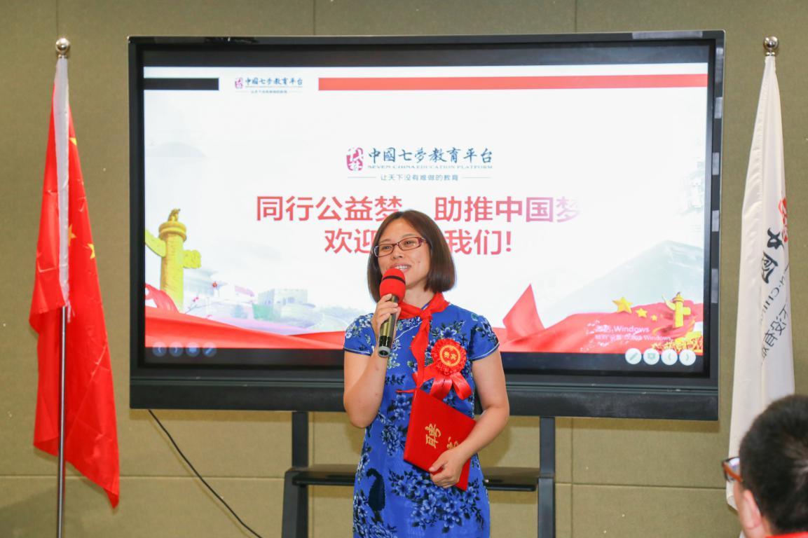中国七梦教育平台策略委秘书长宋小丽女士发表就职宣言