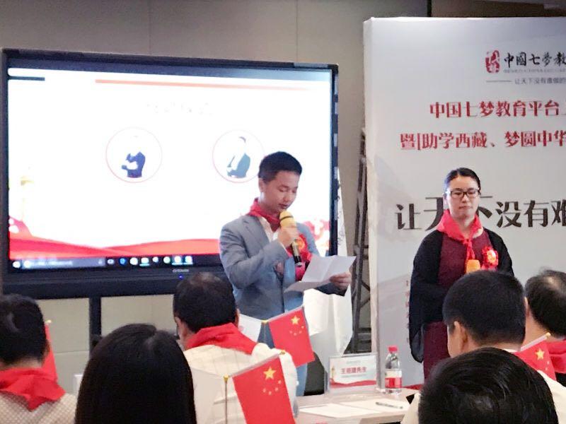 中国七梦教育平台策略委副秘书长易吉明先生发表就职宣言