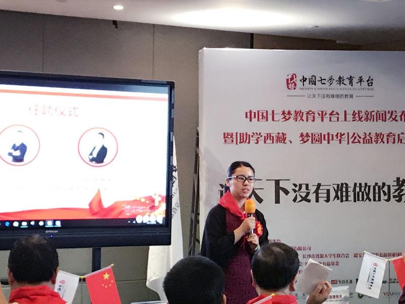 中国七梦教育平台策略委副秘书长周新建女士发表就职宣言