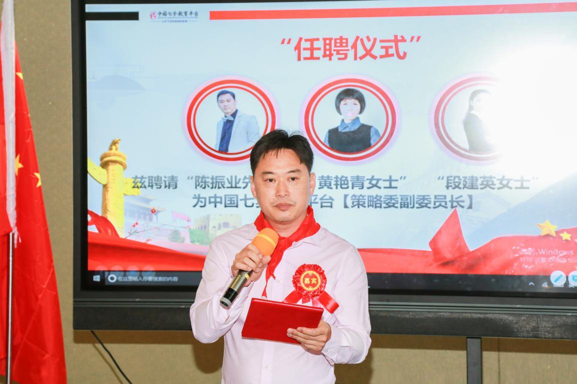 中国七梦教育平台策略委副委员长陈振业先生发表就职宣言
