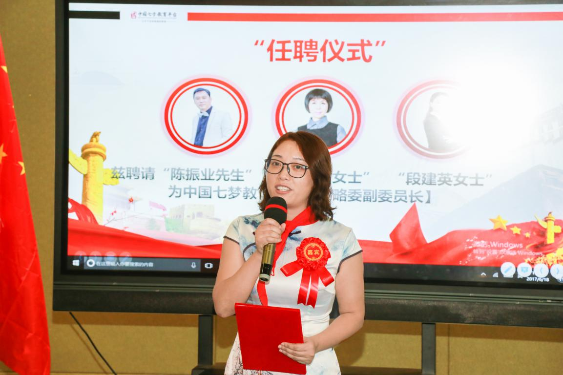 中国七梦教育平台策略委副委员长段建英女士发表就职宣言