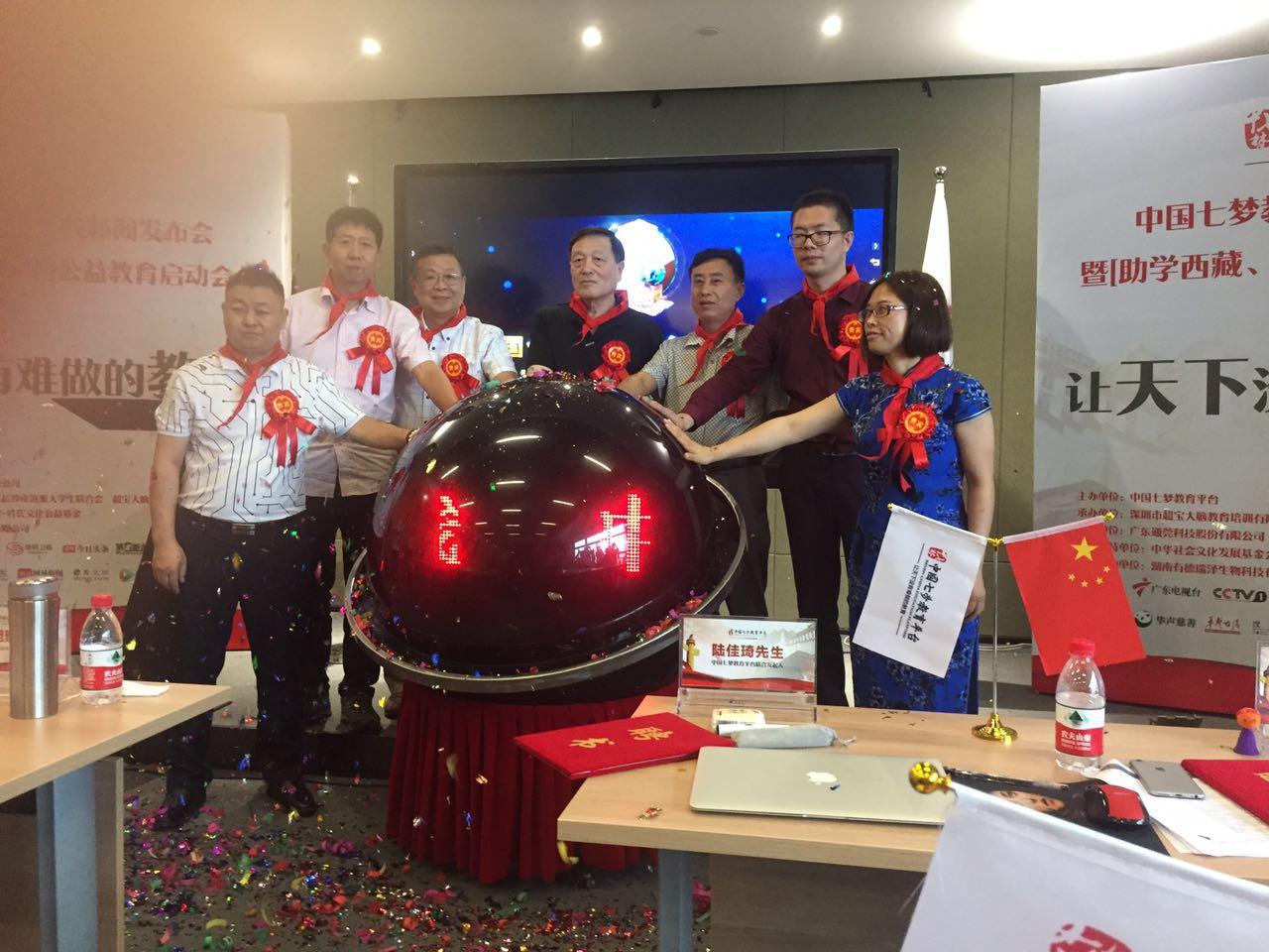 中国七梦教育平台正式上线