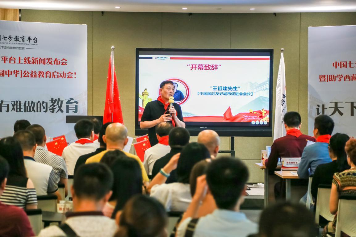 中国国际友好城市促进会王祖建会长致辞